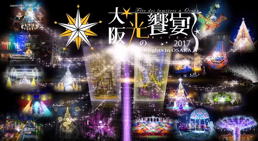 関西のイルミネーション2017!「キタエリアプログラム」