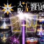 関西のイルミネーション2017!「エリアプログラム」